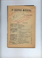 Автограф певца Ивана Семеновича Козловского